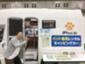 松本君とPet-RV.JPG