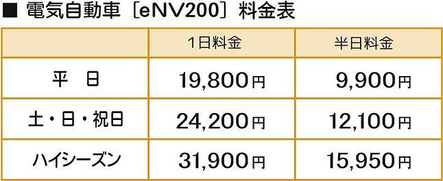 EV-料金表.jpg
