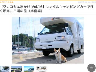 Pet-RVの記事が掲載されましたVol.1