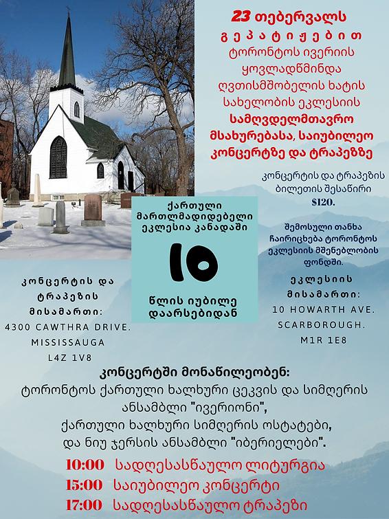 Church Poster Georgian.png