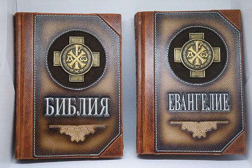 Библия и Евангелие в картинах