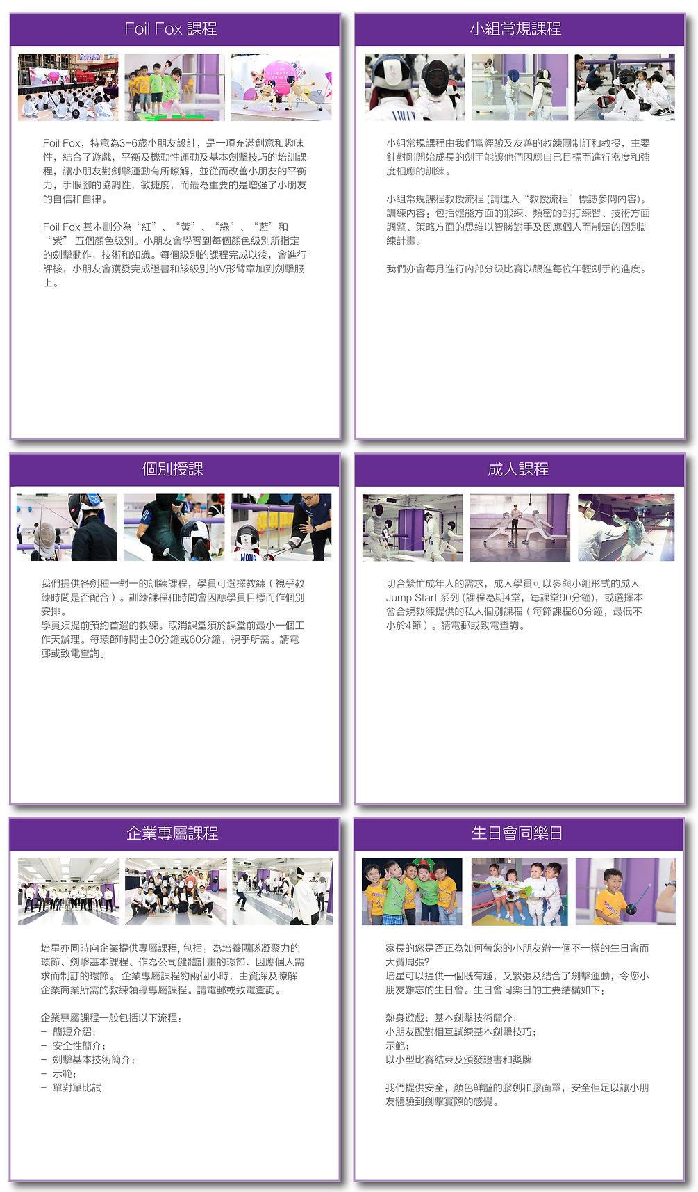COURSE_CHN.jpg