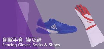 glovessocksshoes.jpg