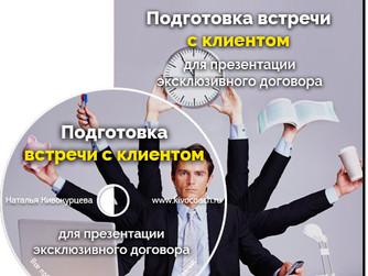 Подготовка встречи с клиентом для презентации эксклюзивного договора