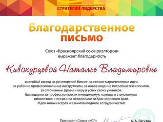 Спасибо, Красноярский Союз Риэлторов