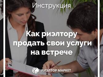 Как риэлтору продать свои услуги на встрече с клиентом