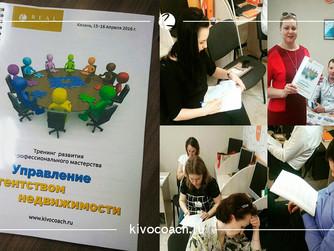 Тренинг для руководителей АН в Казани