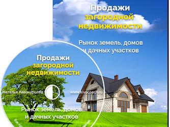 Практика продаж загородной недвижимости. Рынок земель, домов и дачных участков