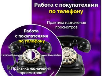 Работа с покупателями по телефону. Практика назначения просмотров
