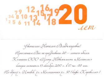 20 лет Агентству - это не шутка))