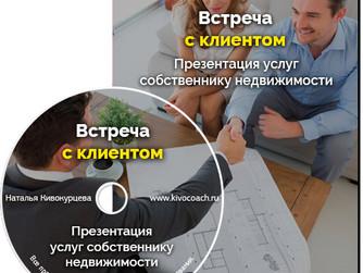 Встреча с клиентом: презентация услуг собственнику недвижимости