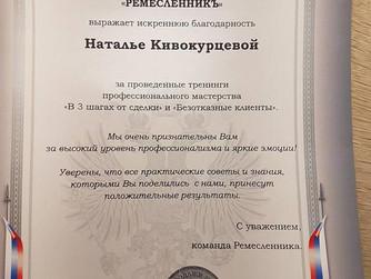 Красноярск, до новых встреч!