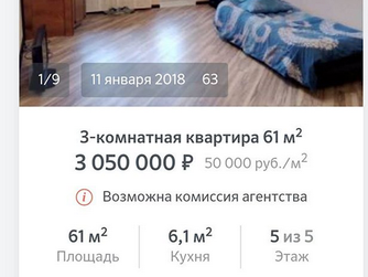 Почему не продаются квартиры?