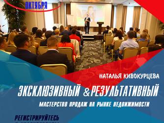 До встречи в Красноярске!