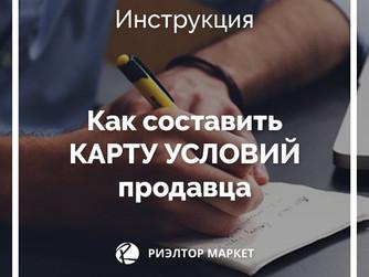 Как составить карту условий Продавца для проведения будущих переговоров