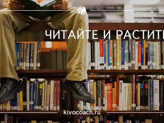 Книги для тех, кто жаждет успеха