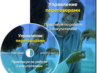 """Переговоры с Покупателями недвижимости для """"чайников"""""""