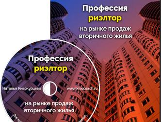 Профессия «Риэлтор на рынке продаж вторичного жилья»