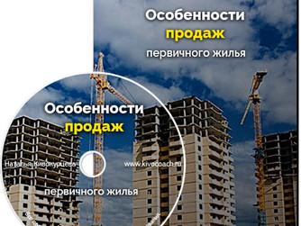 Особенности продаж первичного жилья