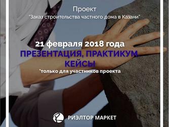 Анонс проекта в Казани