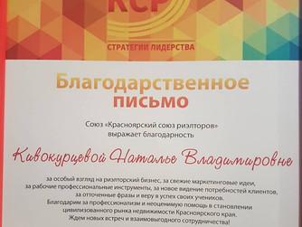 Красноярский Союз Риэлторов рекомендует