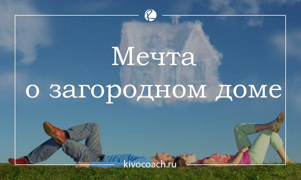 мечта 1.jpg