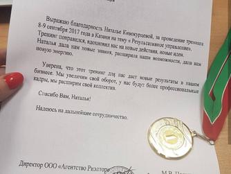 """Привет от """"Риэлтора"""" из города Киров"""