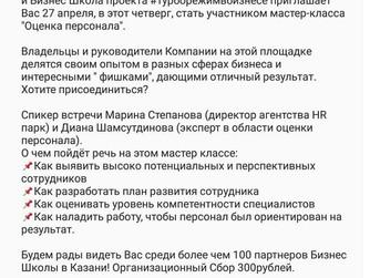 Бизнес Школа в апреле. Казань