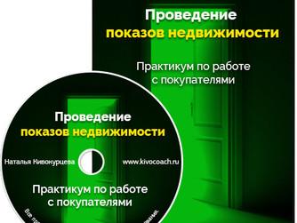 Проведение показов недвижимости. Практика работы с покупателями