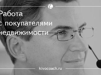"""Отчет по проекту """"Методика работы с Покупателями недвижимости"""""""
