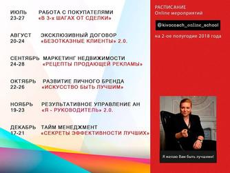 Расписание Марафонов на второе полугодие 2018