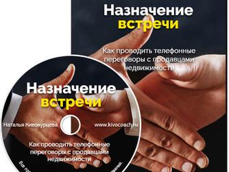 Назначение встречи. Как проводить телефонные переговоры с собственниками