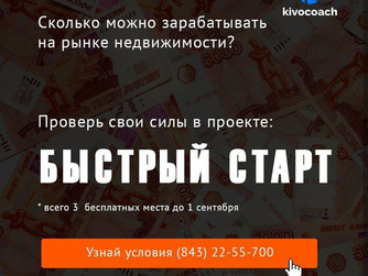 Проект: БЫСТРЫЙ СТАРТ в Казани