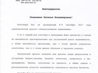 """Атриум"", Казань"