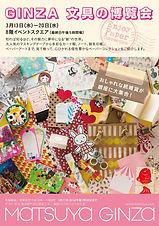 GINZA文具の博覧会