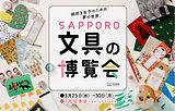 札幌文具博覧会