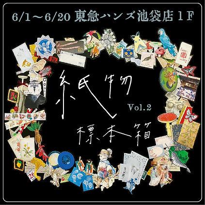 Paperalogical_vol2_DM.jpg