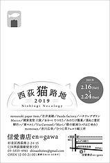 190128_nekoroji_ポストカード縦_裏1色.jpg