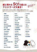 kamime_nagoya01.JPG