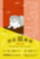 190128_nekoroji_ポストカード縦_表4色.jpg
