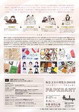 阪急文具の博覧会_裏