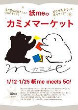 kamime_nagoya02.JPG
