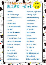 KAMIME_List.jpg