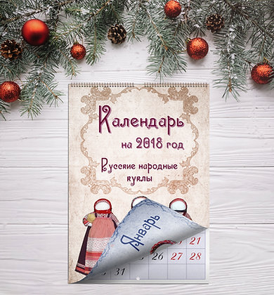 Календарь «Русские народные куклы»