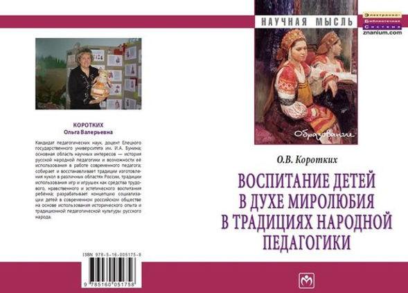 Монографии | Липецкая область | Ольга Коротких