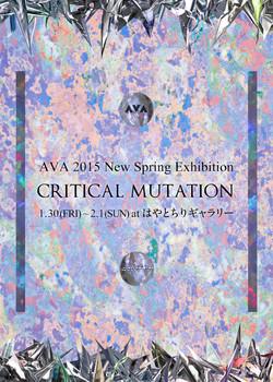 "2015 W&S ""Critical Mutation"""