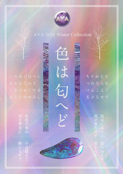 "2016 W&S ""色は匂へど"""