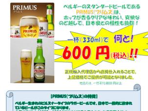 ベルギービール(PRIMUS)を取り扱い始めました