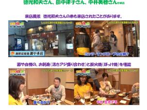 徳光さんの路線バスの旅で放映されました。