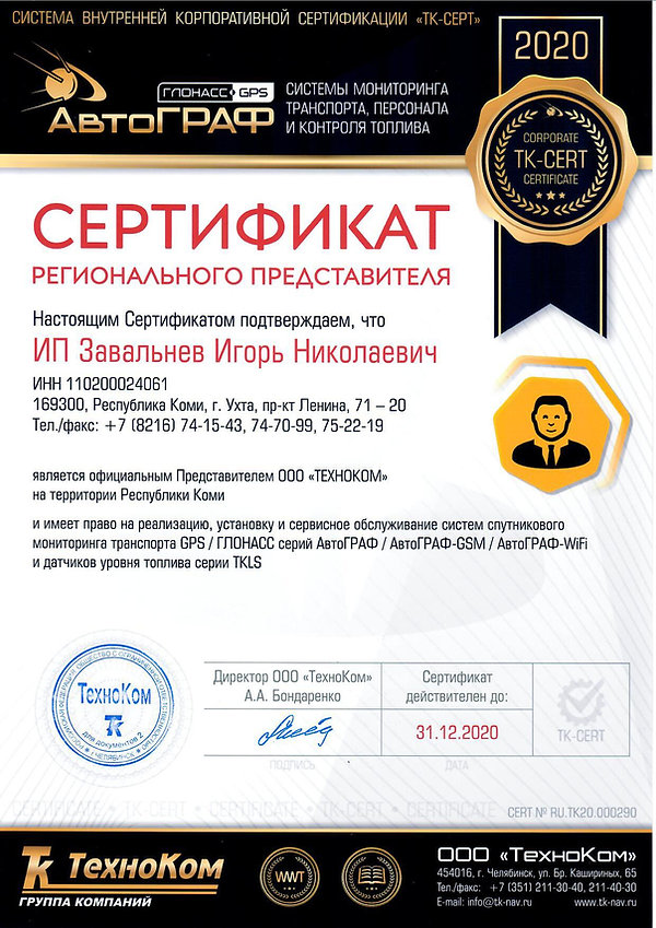 2020_дилерство ТК__Сертификат ИП_000290_